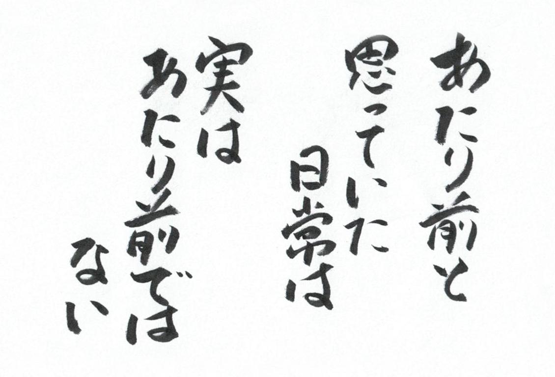 あたり前と思っていた日常は 実はあたり前ではない | 東京国際仏教塾